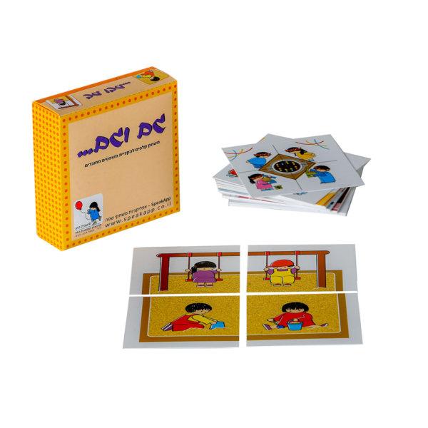 מילים משחקים שפה - משחק קלפים להעשרת מיומנויות דקדוקיות, להרחבת ידע והעשרת העולם הפנימי של הילד - שגית כהן