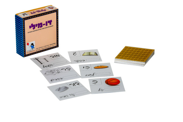 מילים משחקים שפה - משחק זיכרון לילדים - שגית כהן
